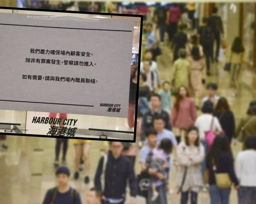 【逃犯條例】海港城貼告示謝絕警進入 網民取消今晚不合作運動