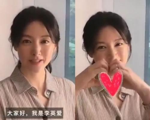 開微博大派「心心」冧粉絲 李英愛:請多關注我