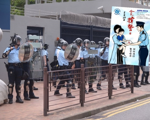 【逃犯條例】團體發起周六「全民撐警日」活動 籲穿藍向警員表達慰問