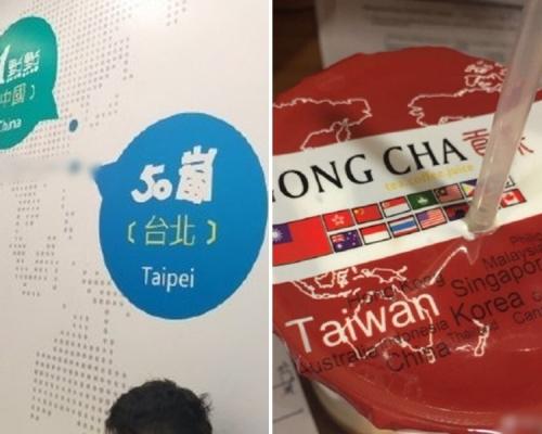 大陸網民貼出「臺灣奶茶店」黑名單:祖國面前無奶茶