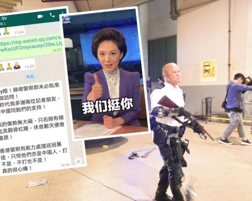 【Kelly Online】葵芳站外舉槍警長內地受熱捧 央視新聞主播:「我們挺你」