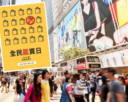 【逃犯條例】網民擬發起全民罷買日 籲一周罷買一天影響經濟