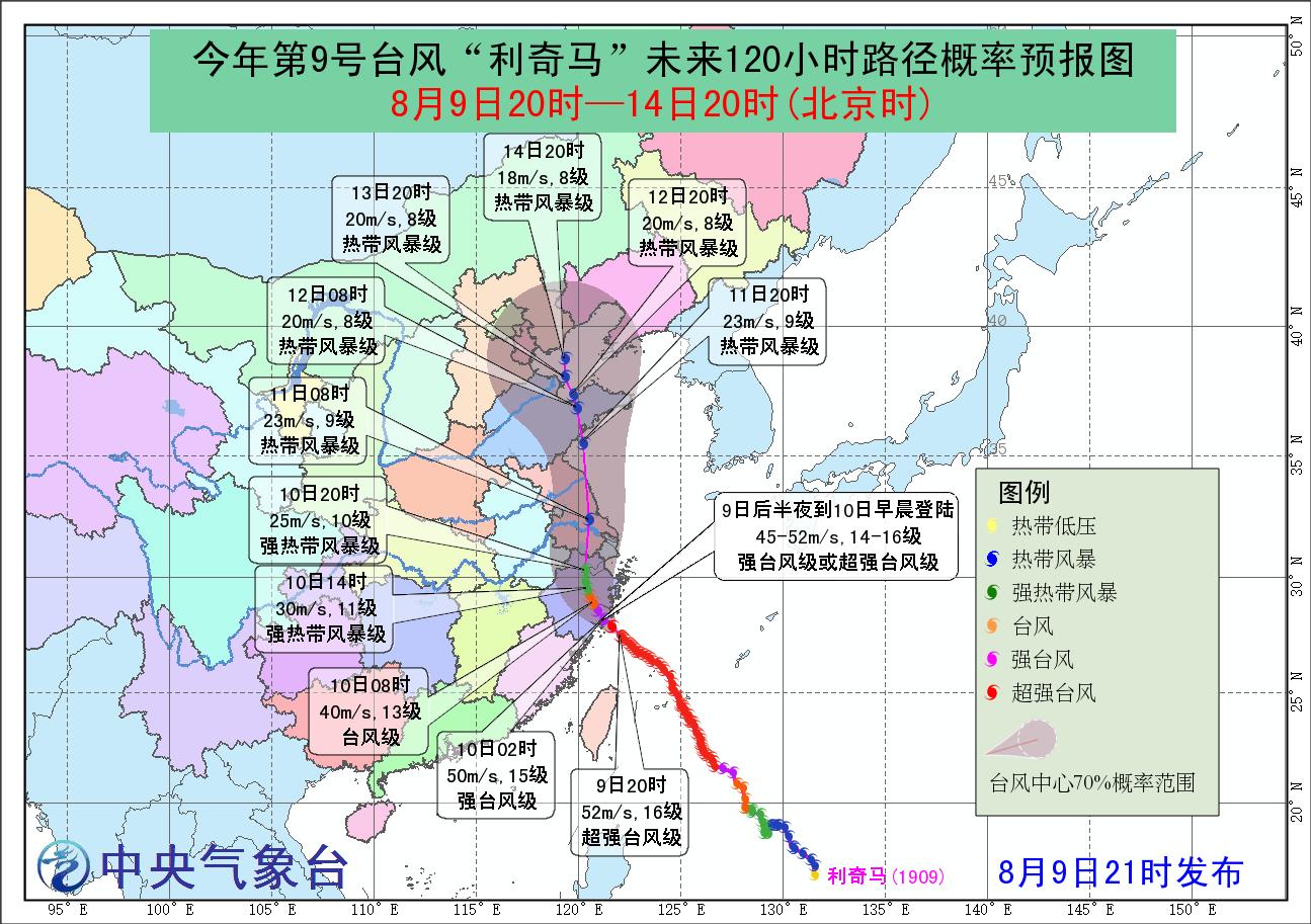 利奇馬吹襲華東地區。大陸中央氣象台