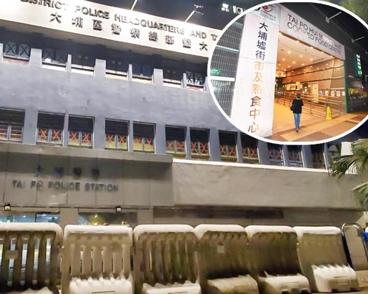 大埔警署正門擺設水馬。小圖為大埔墟街市及熟食中心。