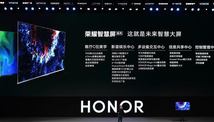 華為推出「鴻蒙,屏幕 稱是電視的未來。網圖