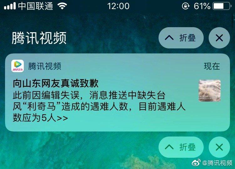 騰訊視頻發佈道歉聲明,稱以後發佈消息將嚴加審核。 微博圖片