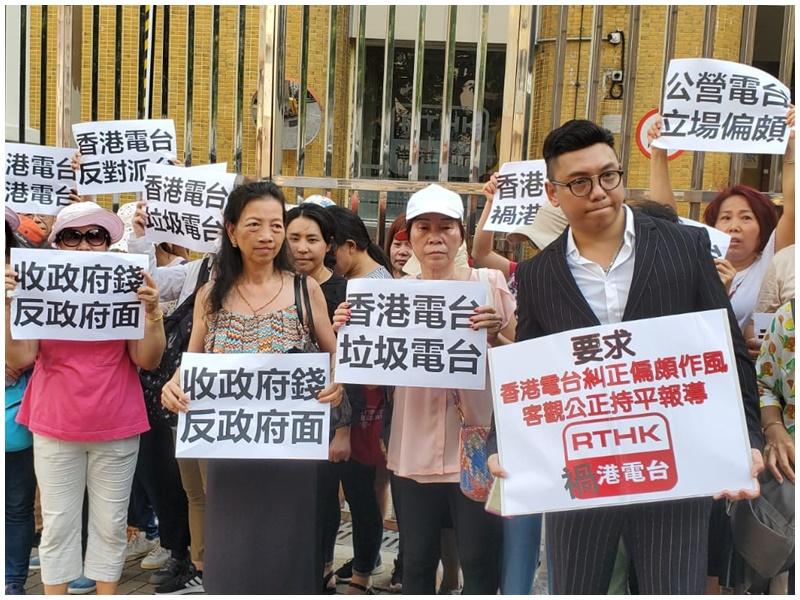 市民抗議港台報道偏頗。