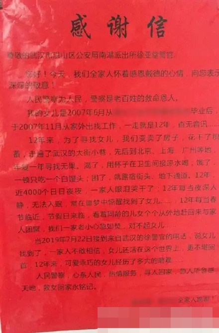 小娟父母感謝警察助他們找回女兒。網圖