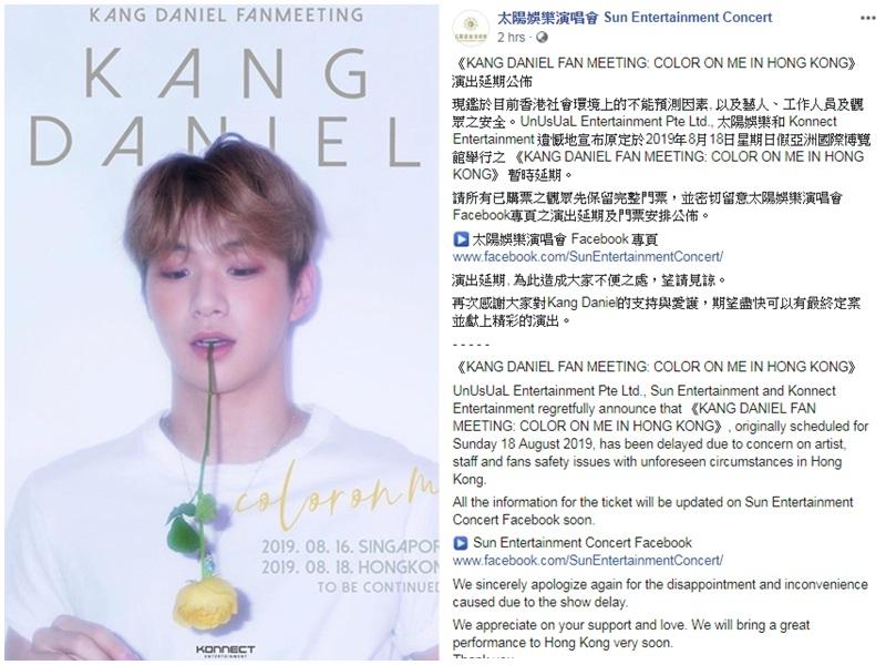 姜丹尼爾巡迴粉絲見面會,8月18日的香港站將延期。網圖