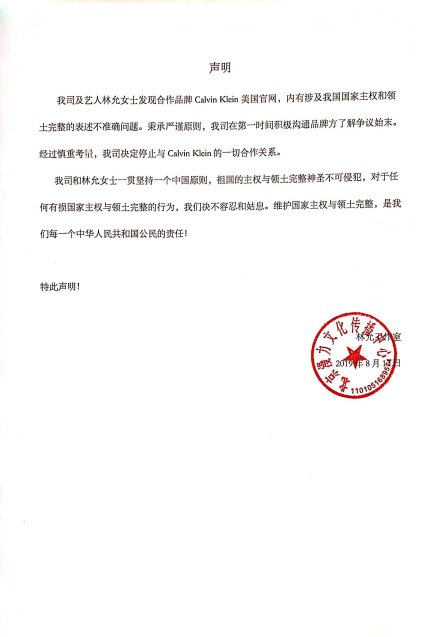 林允官方聲明與其終止合作。網圖