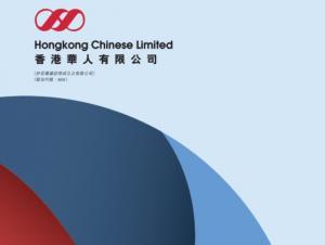 【655】香港華人及力寶料星合營中期溢利貢獻不少於1.5億