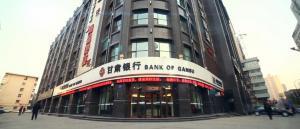 【2139】甘肅銀行料中期淨利潤跌70%至80%