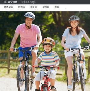【672】眾安料中期盈利增逾5倍