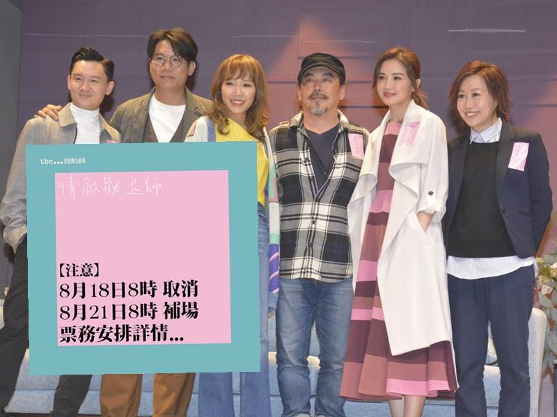 蔡卓妍卓韻芝舞台劇延期。