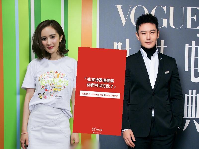 楊冪、黃曉明等港人熟悉的影視明星亦有轉發「我支持香港警察」的文字圖片。 微博圖片
