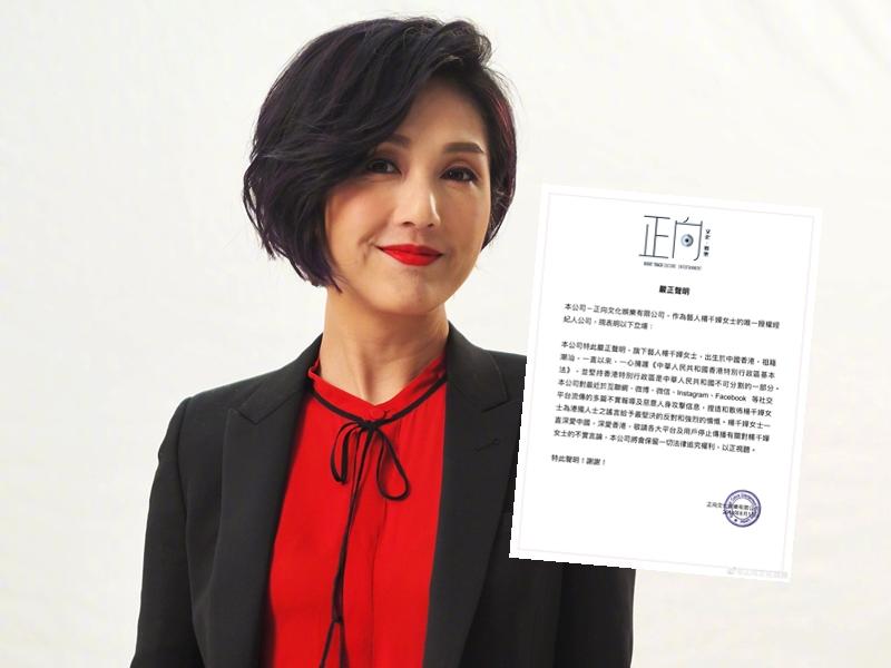 楊千嬅透過經理人在微博發聲明表態。 微博圖片