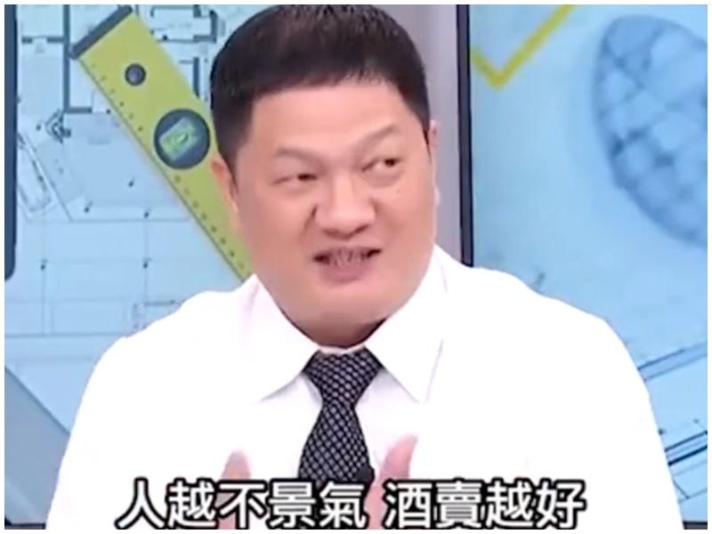 台灣財經分析師邱敏寬稱大陸經濟不景,所以五糧液大賣。節目截圖
