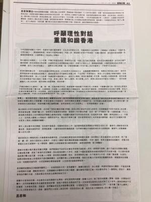 【逃犯條例】呂志和籲政府各界理智對話 重建和諧香港