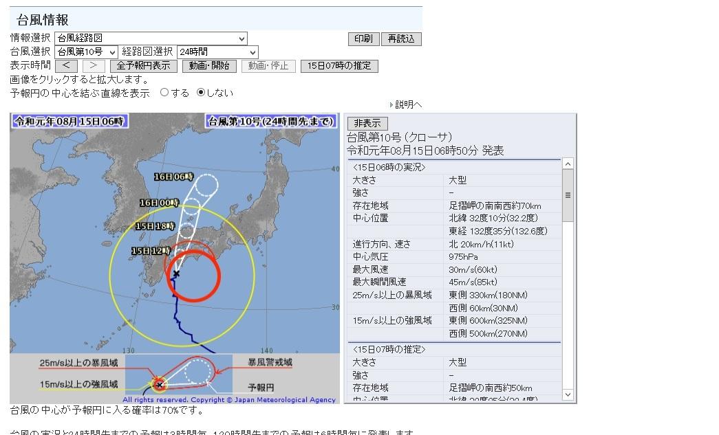 羅莎逐步逼近九州至四國一帶。  氣象廳網站截圖