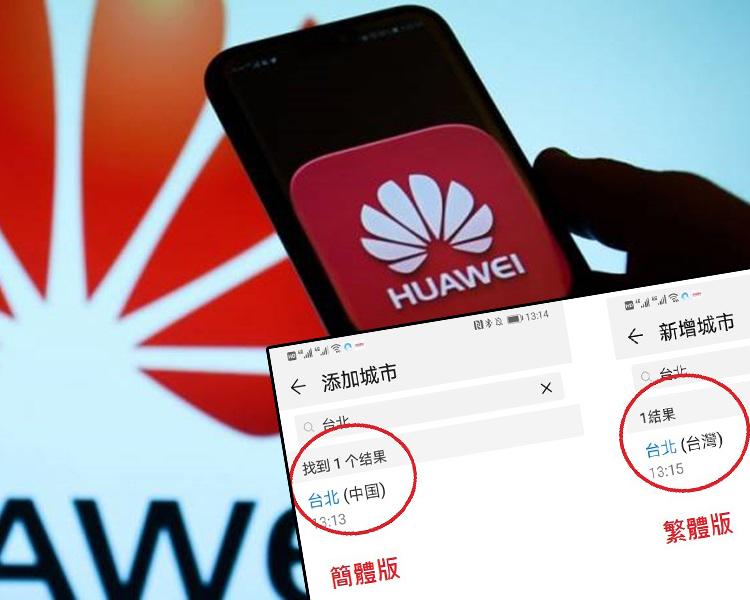 華為繁體字版本列台灣為國家惹陸網民不滿。 資料及網圖