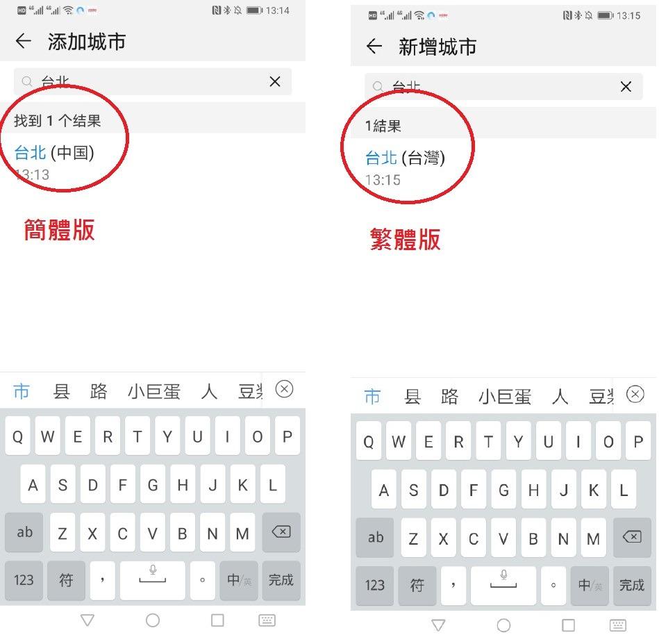 華為繁體字版本列台灣為國家。 網圖