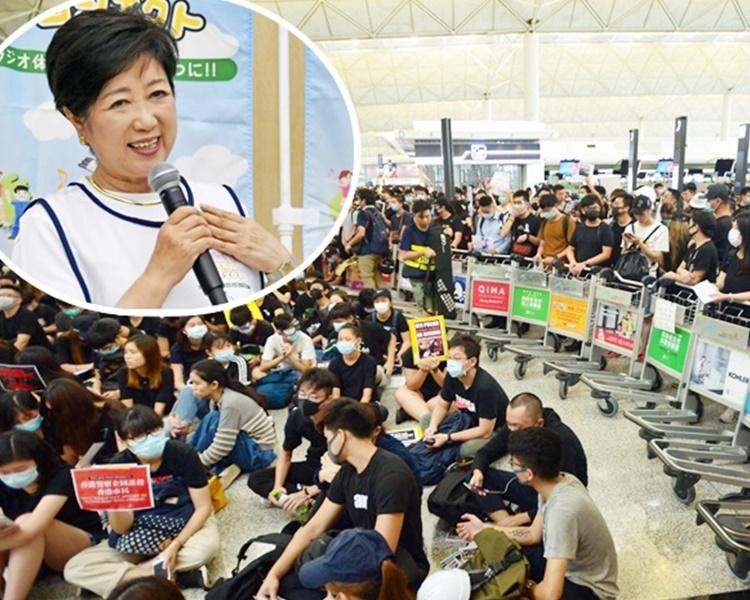 反修例示威者日前癱瘓機場運作。小圖為小池百合子。網圖