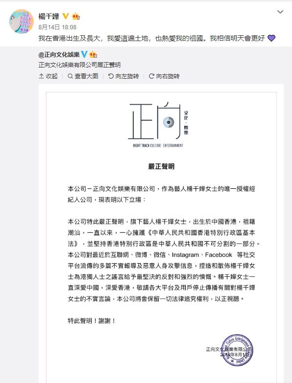 千嬅公司日前發愛國聲明。微博