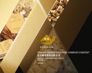 【1818】招金礦業建議發行10億人幣超短期融資券