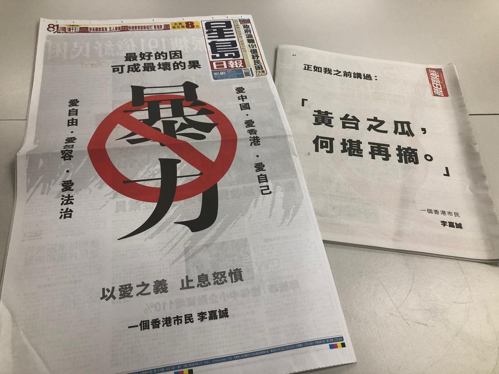 李嘉誠今日在多份報章刊登廣告。