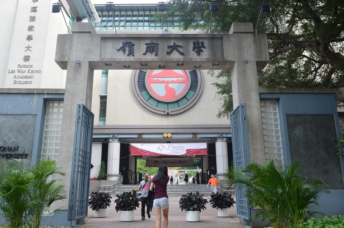 嶺南大學宣布取消開學禮。資料圖片