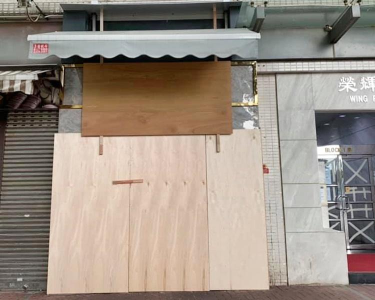 有酒樓以木板封上大門作戒備。FB「土瓜灣之友」Dave Ho圖片