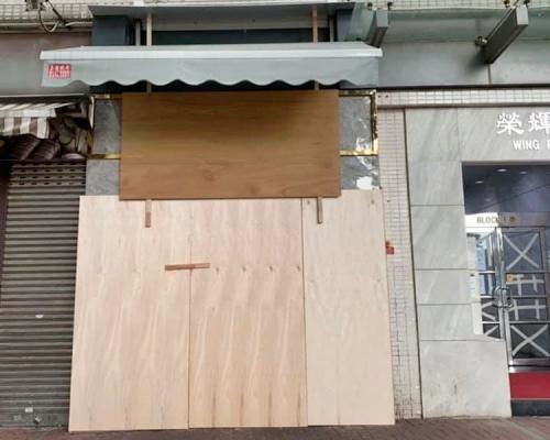 【逃犯條例】「光復紅土」下午遊行 黃埔多間商戶提早關門