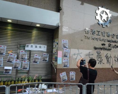 【逃犯條例】工聯會會址遭示威者擲蛋塗鴉放菠蘿 防暴警察拆標貼