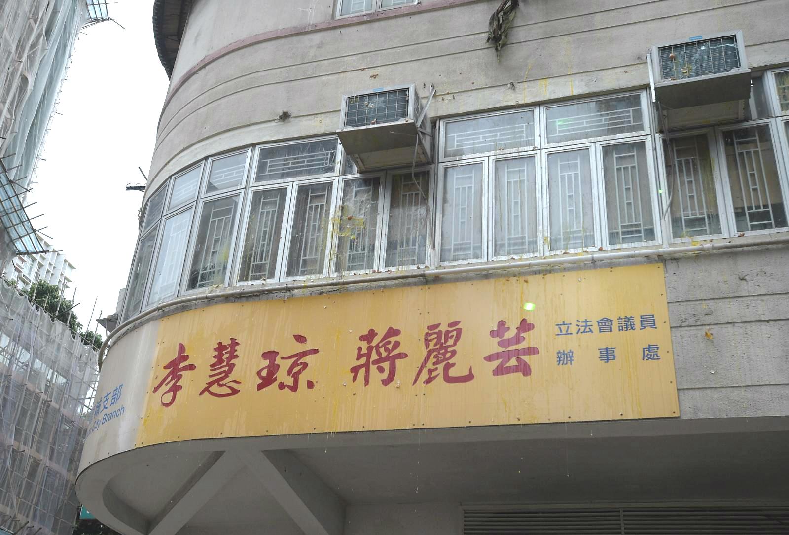 示威者向民建聯辦事處投擲雞蛋