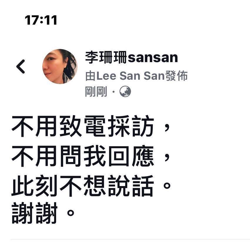 李珊珊帖文