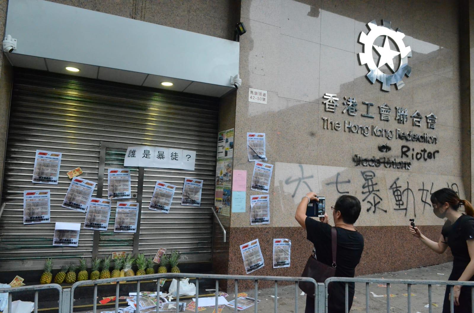 示威者破壞工聯會在土瓜灣會址。