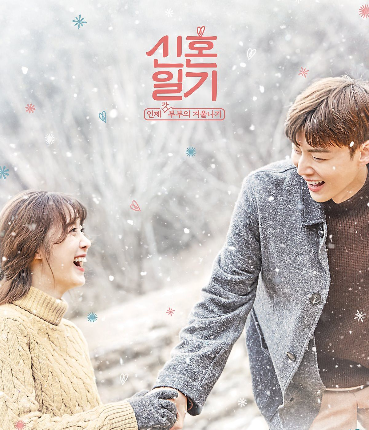 34歲的具惠善與32歲的安宰賢因拍攝韓劇《BLOOD》而結緣。