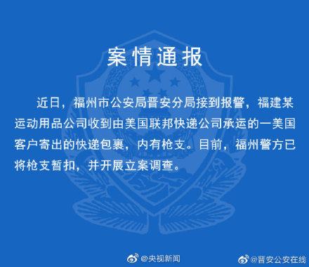 福建警方今日通報。福建警方官方網圖