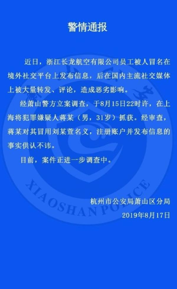 杭州公安局就事件已展開調查。網圖