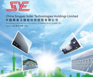 【750】興業太陽能全年盈轉蝕6.79億人幣不派息 今復牌