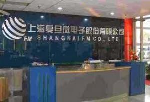 【1385】上海復旦中期盈轉蝕9731萬人幣 不派息