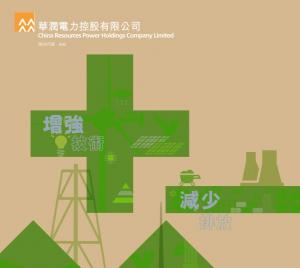 【836】華潤電力已發18億人幣公司債