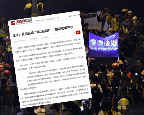 【逃犯條例】內地《環球時報》社評:首現「暴力退潮」