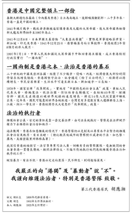 胡應湘以「第三代香港居民」名義刊登全版廣告。