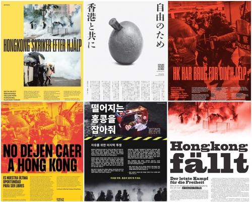 【逃犯條例】網民眾籌再賣反修例廣告 全球11國14報章刊登