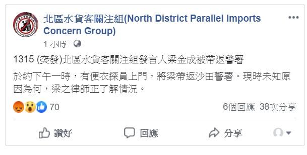 「北區水貨客關注組」FB截圖