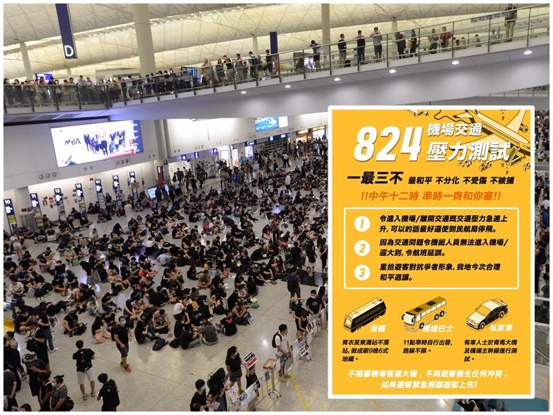 網民周六擬測試機場交通。資料圖片/網圖