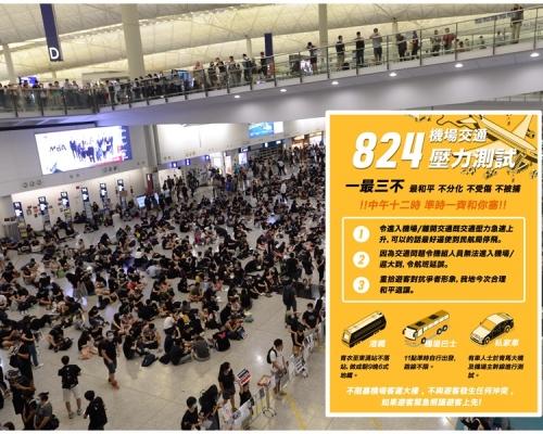 【逃犯條例】網民擬周五全港築人鏈 周六測試機場交通壓力