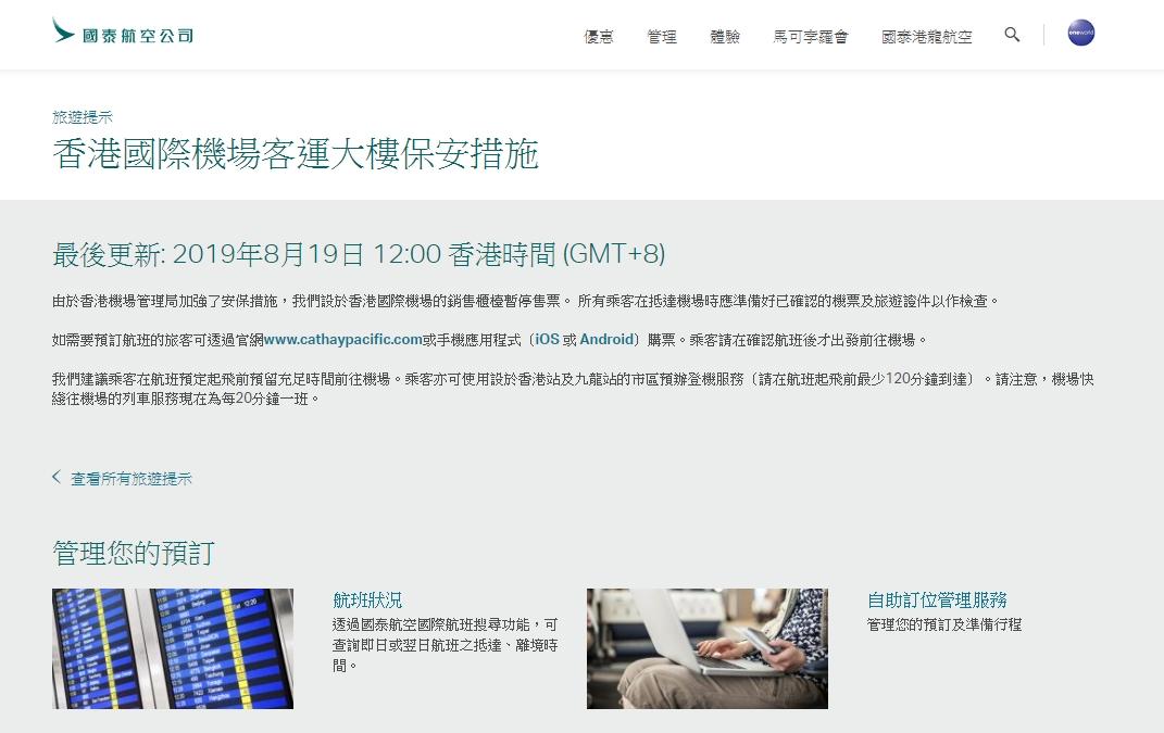 國泰在官網發布有關的旅遊提示。網上截圖