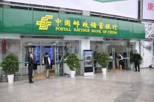 【1658】郵儲銀行擬發不逾800億人幣資本債